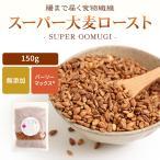 スーパー大麦 ロースト バーリーマックス 100g 送料無料 腸活 スーパーフード