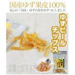 ゆず 国産 ゆず皮 チップス 30g  5袋  送料無料 宮崎県産 ドライフルーツ