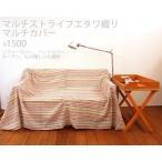 マルチカバー ソファーカバー 長方形 【180cm×270cm】  インド綿 エスニック 車のシートカバーに。ソファカバー ベッドカバー テーブルクロス