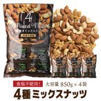 送料無料 素焼き4種のミックスナッツ 1袋当たり1,389円(税別) 850g×4袋 食塩不使用 素焼き 大容量 虎姫