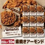 送料無料 素焼きアーモンド 1kg×10袋 食塩不使用 大容量 アーモンド ナッツ 無塩 ロースト ノンオイル 健康 美容 10kg アメリカ産 虎姫