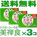 (送料無料)ドクターシーラボ 美禅食 30包×3個