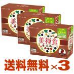 ショッピングドクターシーラボ (送料無料)ドクターシーラボ 美禅食(カカオ味) 30包×3個