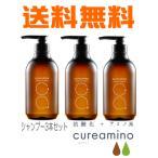 【送料無料】cureamino キュアミノ リバイタライズシャンプー 500ml×3本セット