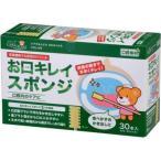 ケアハート 口腔専科 お口キレイスポンジ 30本入(口腔ケア用品)(介護用品)