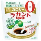 サラヤ ラカントホワイト 3gx60本(人口甘味料)(血糖値)(羅漢果)