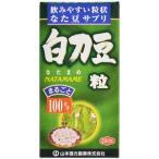 山本漢方製薬 なたまめ(白刀豆)粒100% 280粒(口臭)(体臭)(口腔の粘り)(ナタ豆)(ナタマメ)