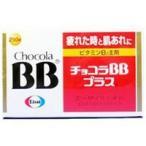 (あすつく) チョコラBBプラス 250錠 (第3類医薬品)