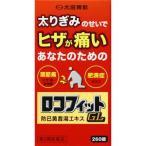 (送料無料)太田胃散 ロコフィットGL 260錠 (防已黄耆湯エキス)(第2類医薬品)(関節痛)(ひざ痛)
