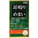 奥田脳神経薬M 150錠(第(2)類医薬品)