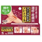 (メール便で送料無料)小林製薬 アピトベール 20g(第2類医薬品)(アトピー性湿疹)(皮膚炎)