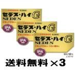 (送料無料)セデスハイG 12包×3個セット(第(2)類医薬品)(クリックポスト)