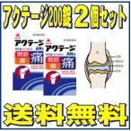 (送料無料 )タケダ アクテージAN錠 200錠x2個セット (第3類医薬品 )