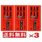 (送料無料)ナンパオ 140カプセル 2個組(第(2)類医薬品)(滋養強壮)(腰痛)(冷え症)
