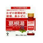 ツムラ 漢方内服液 葛根湯(カッコントウ)30ml×3本(第2類医薬品)