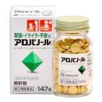 (あすつく)全薬工業 アロパノール 147錠(第2類医薬品)(緊張・イライラ・不安)