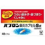 パブロン鼻炎カプセルSα 48カプセル(第(2)類医薬品)