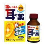 パピナリン 15ml(第2類医薬品)(耳鳴り)(耳漏)(中耳炎)(耳の外用薬)
