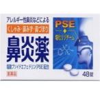 鼻炎薬A クニヒロ 48錠(第(2)類医薬品)
