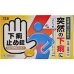 下痢止め錠 クニヒロ 12錠(第2類医薬品)