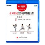 松涛館流空手道形教範全集「基本形」 Vol.2 (Blu-ray)