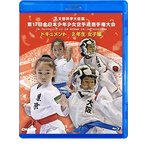 第17回全日本少年少女空手道選手権大会[2年生女子編] (Blu-ray)