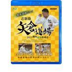 志新塾・矢倉道場 -2021劇的変革指導法- (Blu-ray)