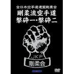 剛柔流空手道 撃砕一・撃砕二 (DVD)