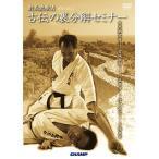剛柔流拳法 〜古伝の裏分解セミナー〜(DVD)
