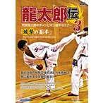 荒賀龍太郎のチャンピオン組手セミナー3 龍太郎伝 「攻撃の基本」 -変幻する攻防!防御力と決定力を身につける- (DVD)