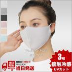 冷感 マスク 洗える 3枚 接触冷感 布マスク 夏用 涼しい ひんやり 平ひも 耳が痛くならない 痛くなりにくい 耳紐調整 吸水速乾 吸汗速乾 UVカット 日焼け予防
