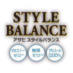 セット買いスタイルバランス グレープフルーツサワーテイスト機能性表示食品 ノンアルコール 350ml×24本 & スタイルバランス レモンサ