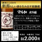 衝撃の50%OFF 日本酒最高ランクの大吟醸720ml 5本セット 4合瓶 酒 日本酒 大吟醸 飲み比べ 長S