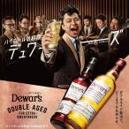 セット買いギフトにおすすめ ボックス入りスコッチウイスキー デュワーズ 15年 ウイスキー イギリス 750ml & バーテンダー支持No.