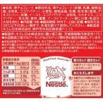 ネスレ日本 キットカット ミニ 日本酒 満寿泉 9枚