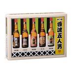 薩摩酒造 さつま白波 芋焼酎 白波五人男 100ml×5セット 飲み比べセット 焼酎 25度 500ml