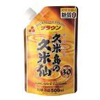 久米島の久米仙 ブラウンパウチ 焼酎 30度 沖縄県 500ml