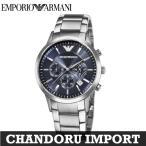 エンポリオ アルマーニ 腕時計 EMPORIO ARMANI AR2448 クロノグラフ