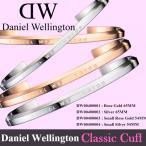 ダニエルウェリントン Daniel Wellington クラシック カフ CLASSIC CUFF バングル ブレスレット