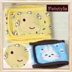 【780円】ヒヨコ&うさちゃんのマナーベルト【Petstyle】【メール便OK】