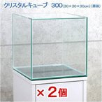 コトブキ工芸 kotobuki クリスタルキューブ300 30 30 30cm レグラス 30cm水槽 単体 2個