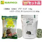 三晃商会 SANKO デグーサンド 1.5kg+デグー・プラス ダイエットメンテナンス 600g お一人様10点限り 関東当日便
