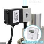 発熱の少ない 小型CO2用電磁弁(2CG0219) + 簡単デジタルタイマー 関東当日便