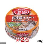 キャネット モナーク 缶 国産鶏ささみ&まぐろ白身・いりこ入り 80g キャットフード キャネット 2缶入り 関東当日便