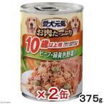 愛犬元気 缶 10歳以上用 ビーフ 緑黄色野菜入り 375g ドッグフード 愛犬元気 超高齢犬用 2缶入り