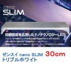 ゼンスイ LEDランプ nano SLIM 30cm トリプルホワイト 30cm水槽用照明 ライト 熱帯魚 水草 関東当日便