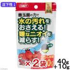 コメット ザリガニ・カニのごはん 納豆菌 沈下性 40g+10g 飼育 餌 2袋入り 関東当日便