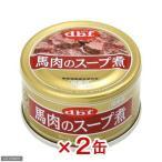 デビフ 馬肉のスープ煮 90g缶 正規品 アレルギー対策 ドッグフード デビフ 缶詰 2缶入り 関東当日便