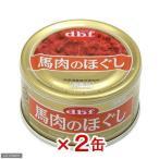 デビフ 馬肉のほぐし 90g缶 正規品 アレルギー対策 ドッグフード デビフ 缶詰 2缶入り 関東当日便