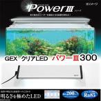 GEX クリアLEDパワー3 300 30cm水槽用照明 旧パッケージ 関東当日便